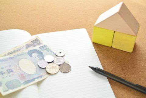 住宅ローン借換の費用はどれくらい?